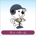 【参加者募集中】7/7(土)ティーボール大会